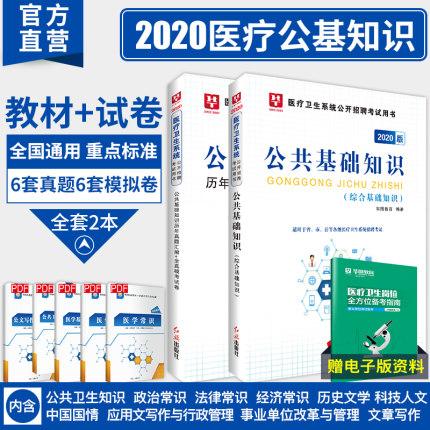 医疗卫生系统公开招聘考试用书公共基础知识