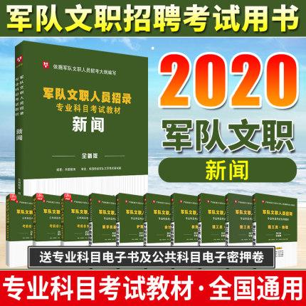 2020军队文职人员招录专业科目考试教材--新闻