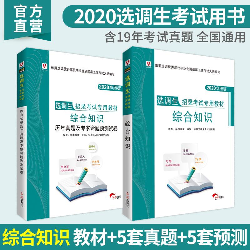 2020华图版选调生招录考试专用教材综合知识 教材+真题2本