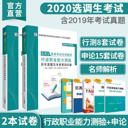 2020华图版选调生招录考试专用教材行政职业能力测验申论  真题2本套