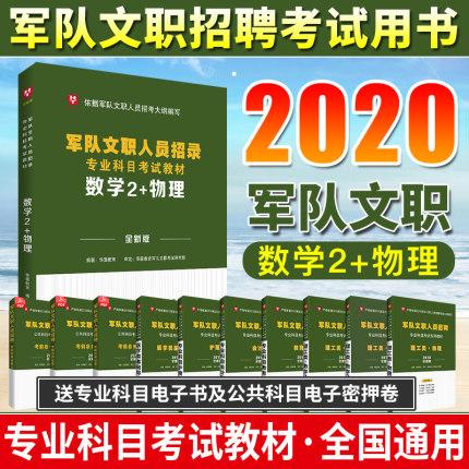 2020��文�人�T招���I科目考�教材--��W2+物理