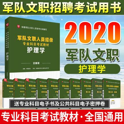2020军队文职人员招录专业科目考试教材--护理学