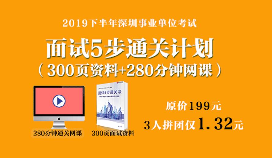 深圳事业单位面试