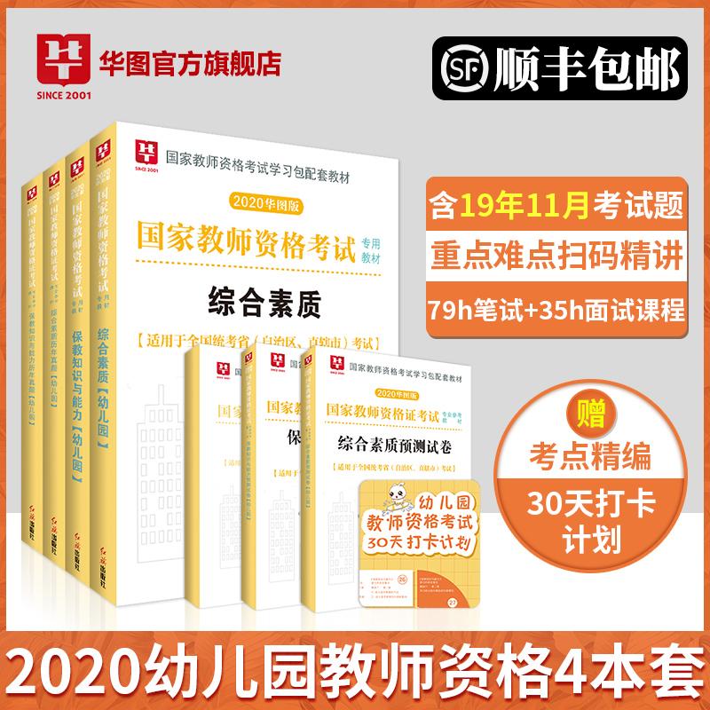 【顺丰包邮】2020 华图新版 教师资格考试 6本 【幼儿园套装】
