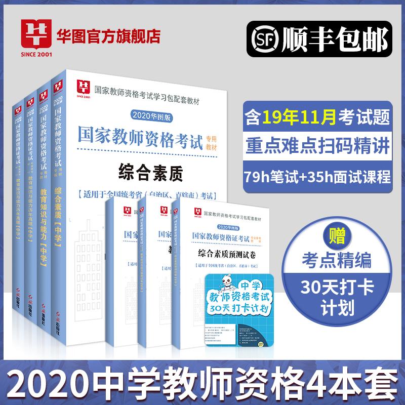 【��S快�f】2020 �A�D新版 教���Y格考� 6本 【中�W套�b】