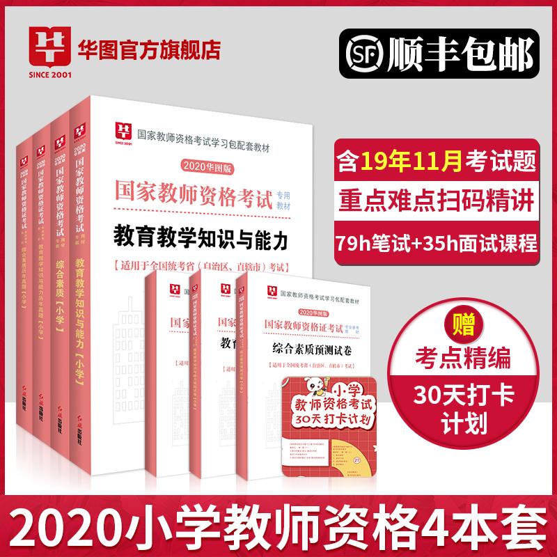 【��S快�f】2020 �A�D新版 教���Y格考� 6本 【小�W套�b】
