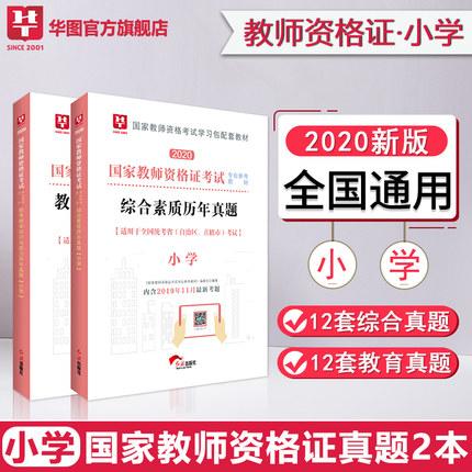 2020版国家教师资格(小学)综合素质+教育知识与能力【试卷】