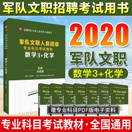 2020军队文职人员招录专业科目考试教材--数学3+化学