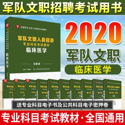 2020军队文职人员招录专业科目考试教材--临床医学