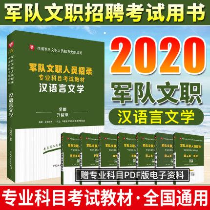 2020军队文职人员招录专业科目考试教材--汉语言文学