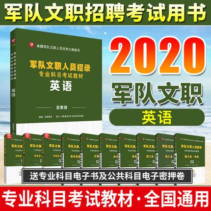 2020��文�人�T招���I科目考�教材--英�Z