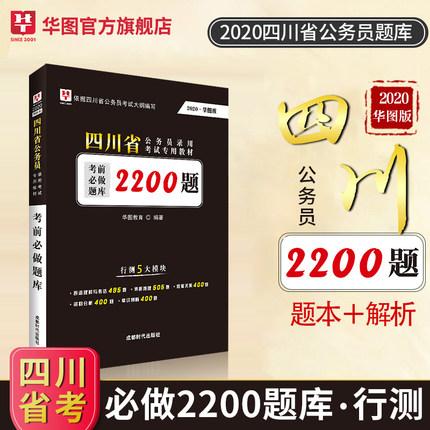 2020华图版四川省公务员录用考试专用教材考前必做题库