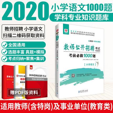 2020版教师公开招聘考试配套题库考前必做1000题·小学语文