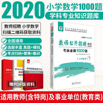 2020版教师公开招聘考试配套题库考前必做1000题·小学数学