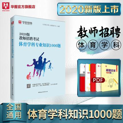 2020版教师招聘考试体育学科专业知识1000题