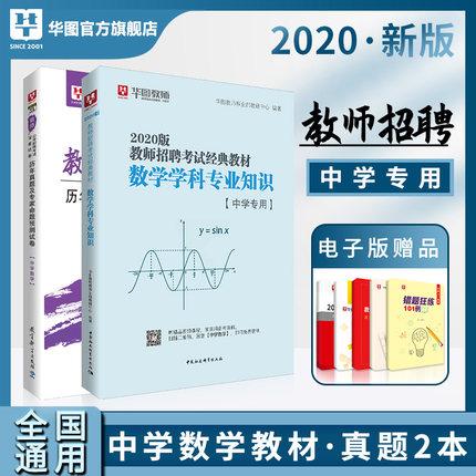 2020教师公开招聘考试专用教材学科专业知识+历年真题及专家命题预测试卷共2本(中学数学)