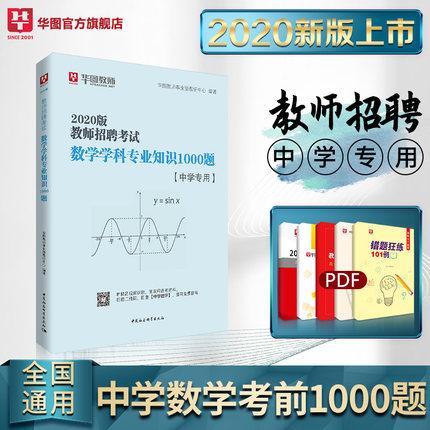 2020版教师招聘考试数学学科专业知识1000题(中学)