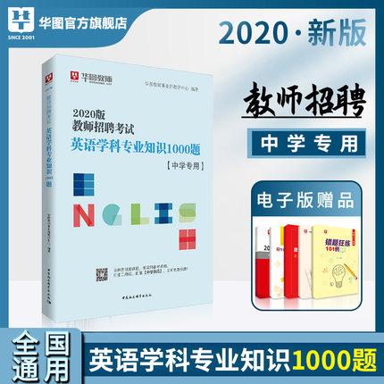 2020版教师招聘考试英语学科专业知识1000题(中学)