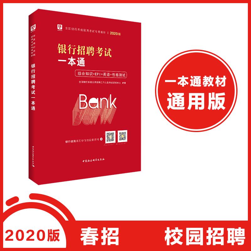 【江苏】2020版—全国银行系统招聘考试专用教材银行招聘考试—一本通*图书*
