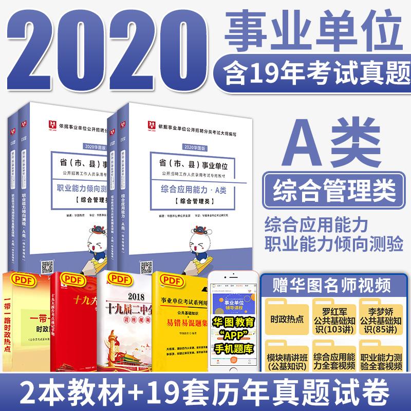 2020事业单位(职测+综合应用)E