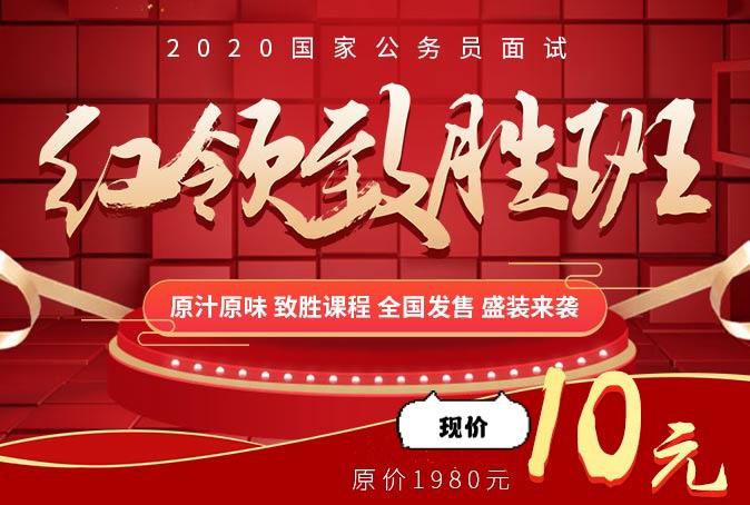 【河南】2020国家公务员面试红领致胜班
