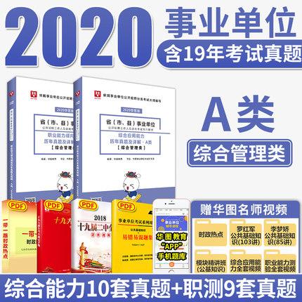 2020版省(市、县)事业单位公开招聘工作人员录用考试专用教材综合应用能力+职业能力倾向测验·A类历