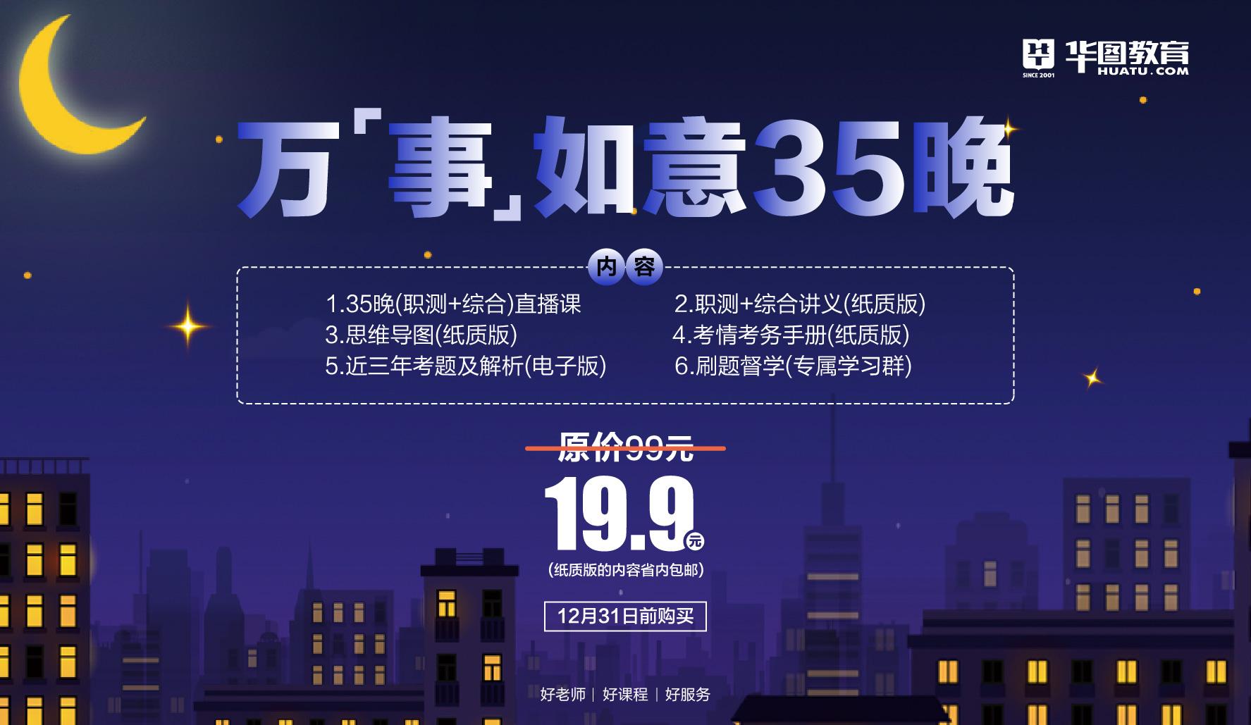"""2020湖北事业单位万""""事""""如意35晚(加Q群:810667047)"""