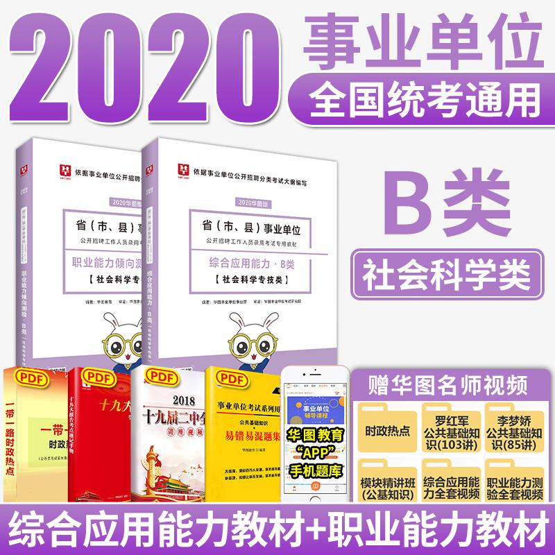 2020版省(市、县)事业单位公开招聘工作人员录用考试专用教材综合应用能力+职业能力倾向测验·B类
