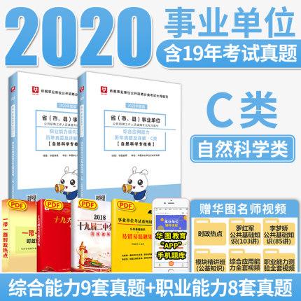 2020版省(市、县)事业单位公开招聘工作人员录用考试专用教材综合应用能力+职业能力倾向测验·C类