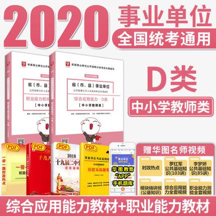 2020版省(市、县)事业单位公开招聘工作人员录用考试专用教材综合应用能力+职业能力倾向测验·D类教