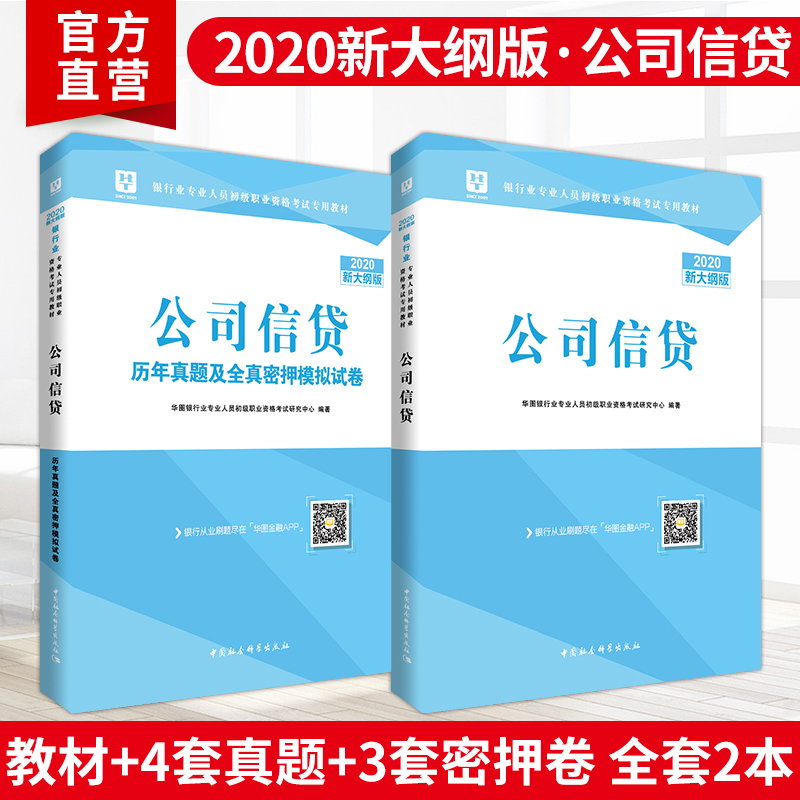 2020版华图银行业专业人员初级职业资格考试专用教材 公司信贷 教材+历年真题 2本装