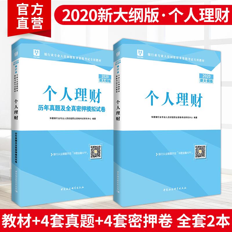 2020版华图银行业专用人员初级职业资格考试专用教材 个人理财 教材+真题 2本装