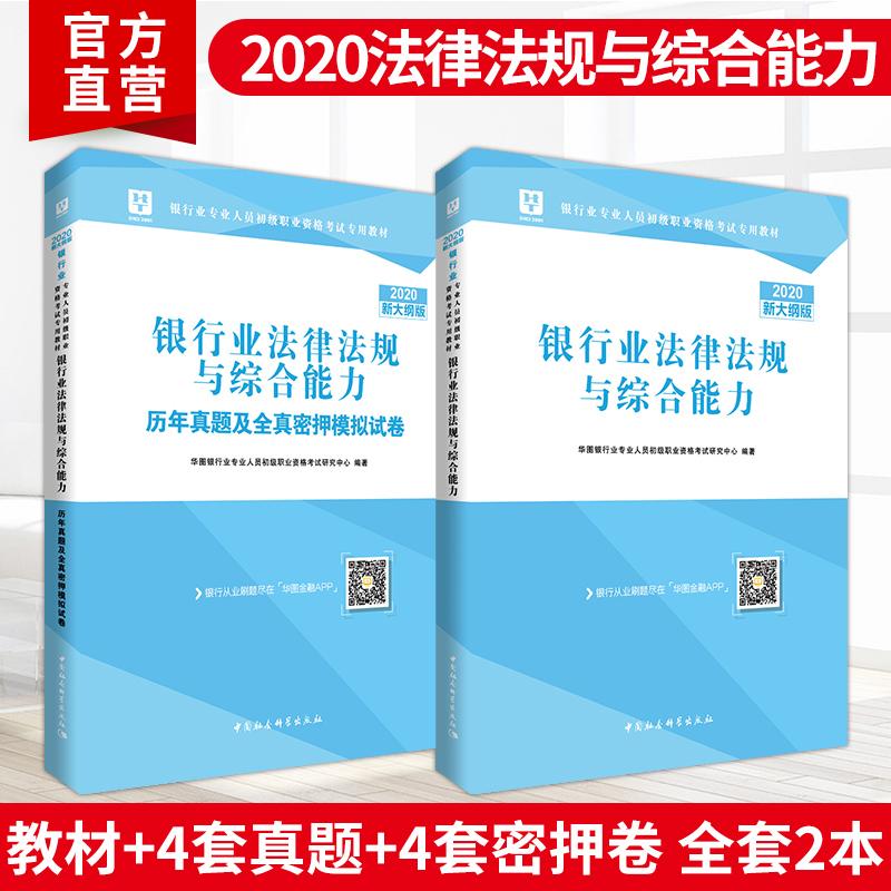 2020版华图银行业专业人员初级职业资格考试专用教材 银行业法律法规与综合能力 教材+历年真题 2本
