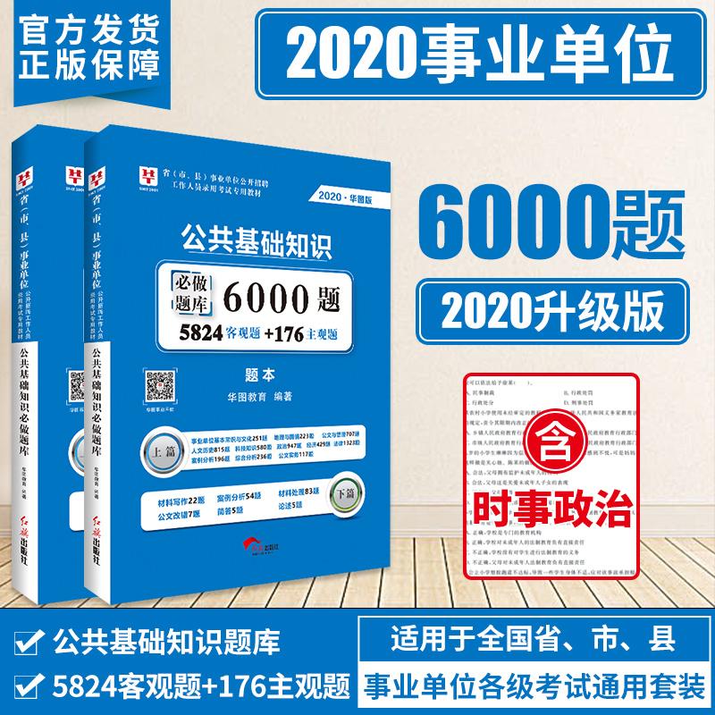2020版事业单位考试公共基础知识必做题库6000题(题本+解析)