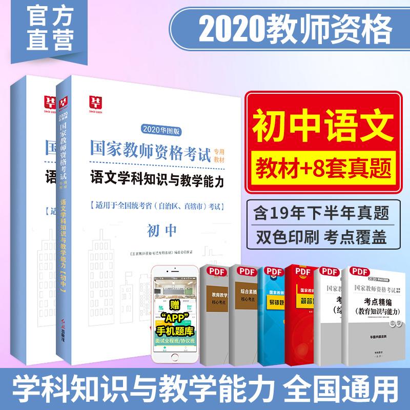 2020華圖版國家教師資格考試專用教材語文學科知識與教學能力(初中)-教材+試卷