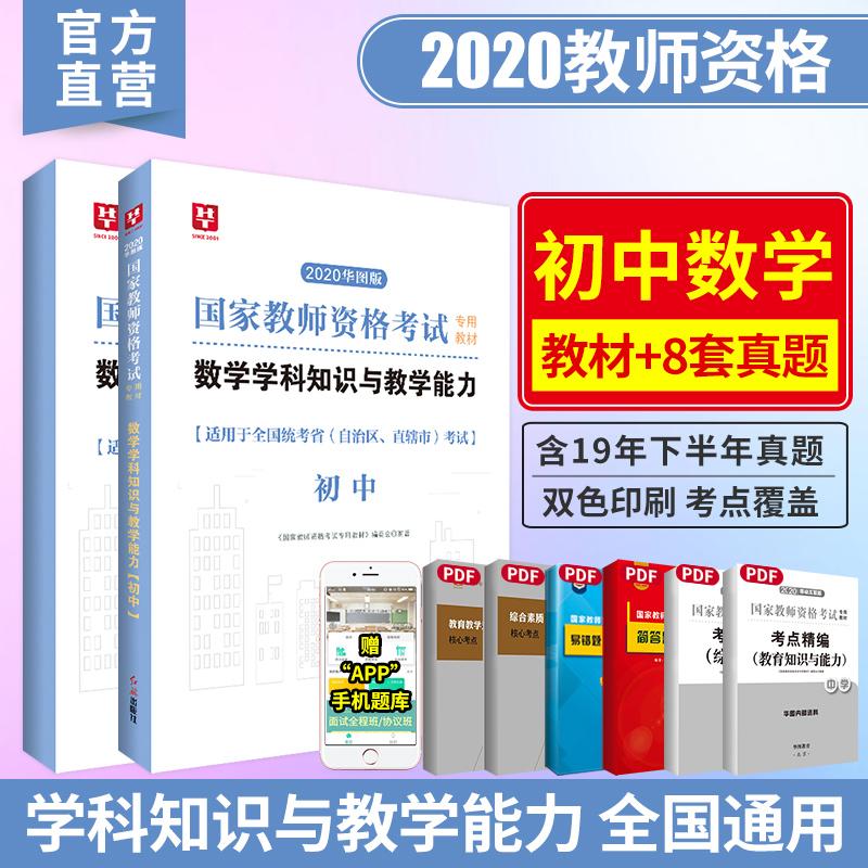 2020華圖版國家教師資格考試專用教材數學學科知識與教學能力(初中)-教材+試卷