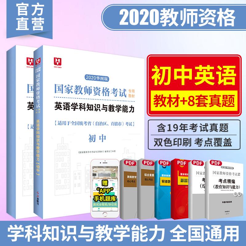 2020華圖版國家教師資格考試專用教材英語學科知識與教學能力(初中)-教材+試卷