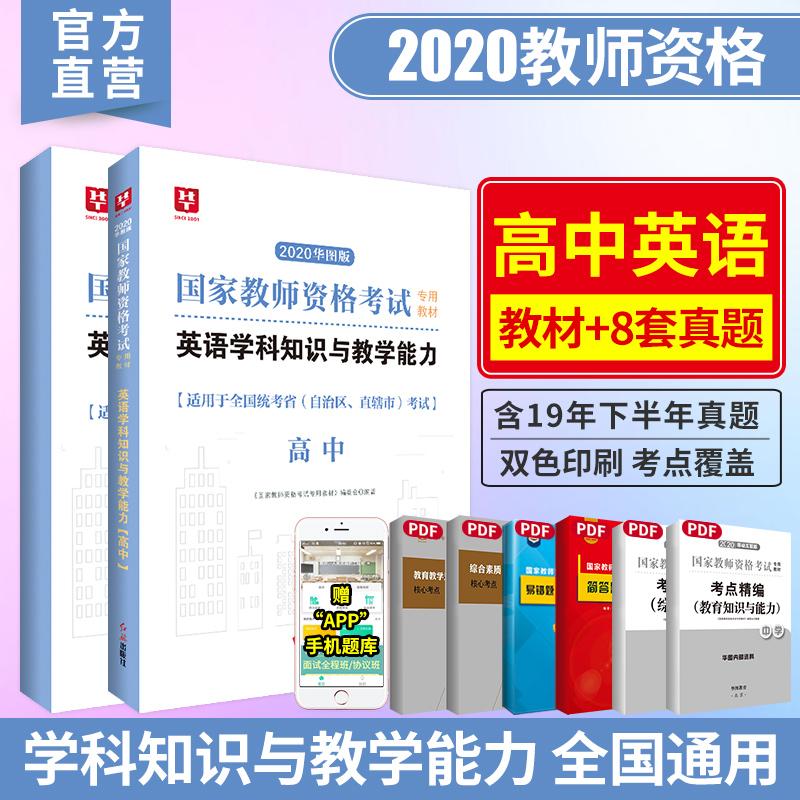 2020華圖版國家教師資格考試專用教材英語學科知識與教學能力(高中)-教材+試卷
