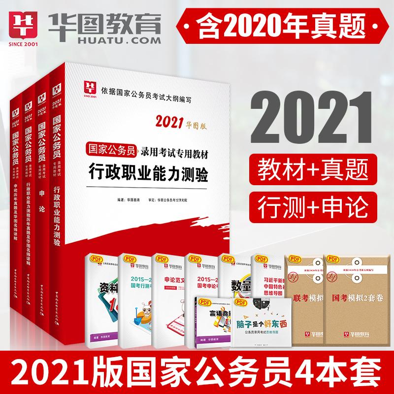 2021国家公务员录用考试专用(教材+真题)行测+申论 共4本