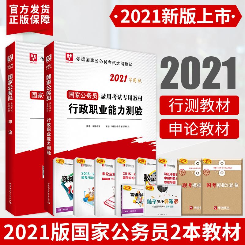 2021-华图版国家公务员录用考试专用(教材)行测+申论 共2本