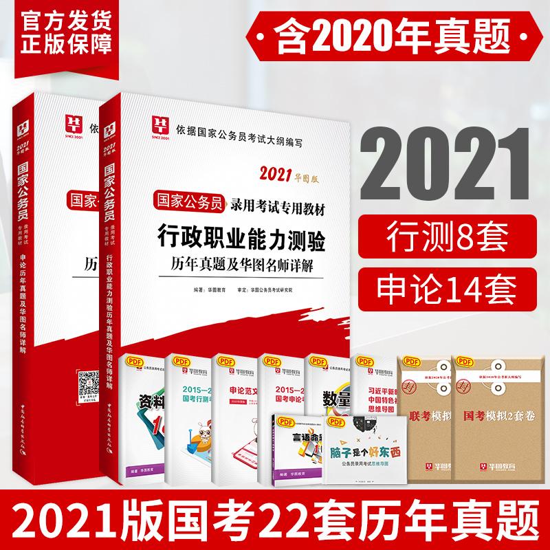 2021华图版国家公务员录用考试专用(历年真题试卷)行测+申论 共2本