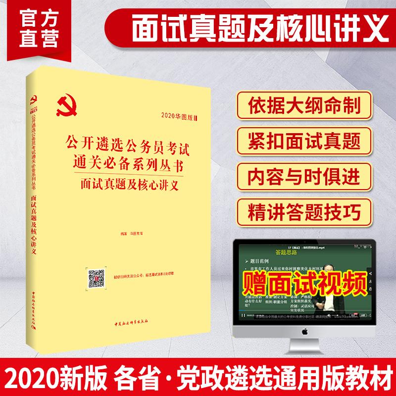 2020华图版公开遴选公务员考试通关必备系列丛书面试真题及核心讲义