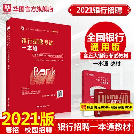 2全国银行系统招聘考试专用教材银行招聘考试一本通