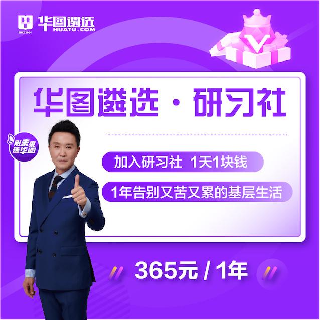 华图遴选 ·研习社 加入研习社365 轻松告别基层