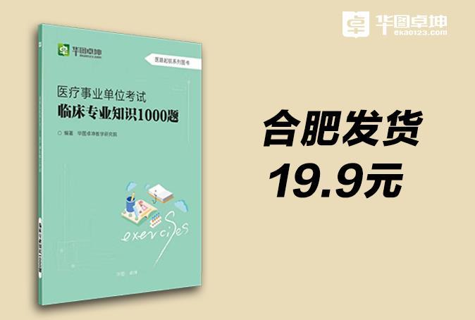 【合肥发货】医疗事业单位 临床专业知识1000题