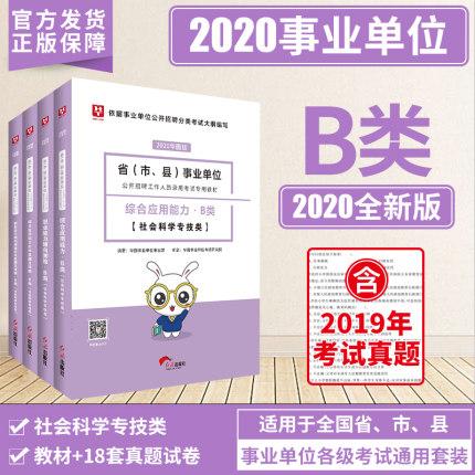 2020版省(市、县)事业单位公开招聘考试专用教材综合应用能力+职业能力倾向测验·B类 教材+历年4