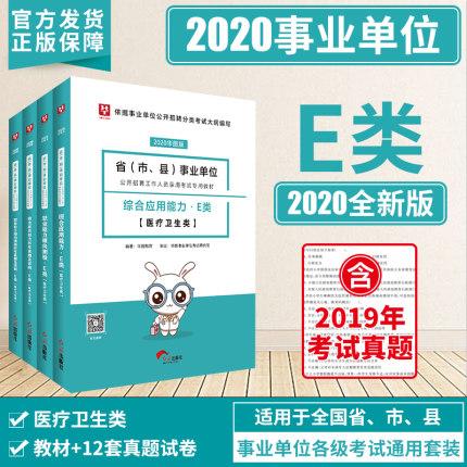 2020版省(市、县)事业单位公开招聘考试专用教材综合应用能力+职业能力倾向测验·E类教材+历年4本