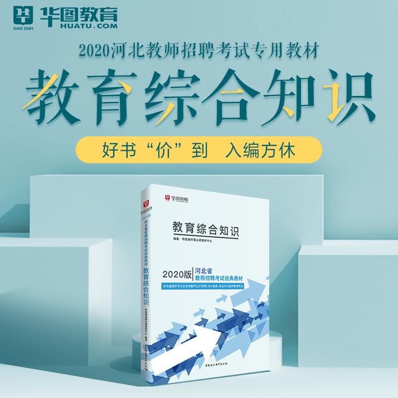 2020河北教师招聘考试专用教材--教育综合知识