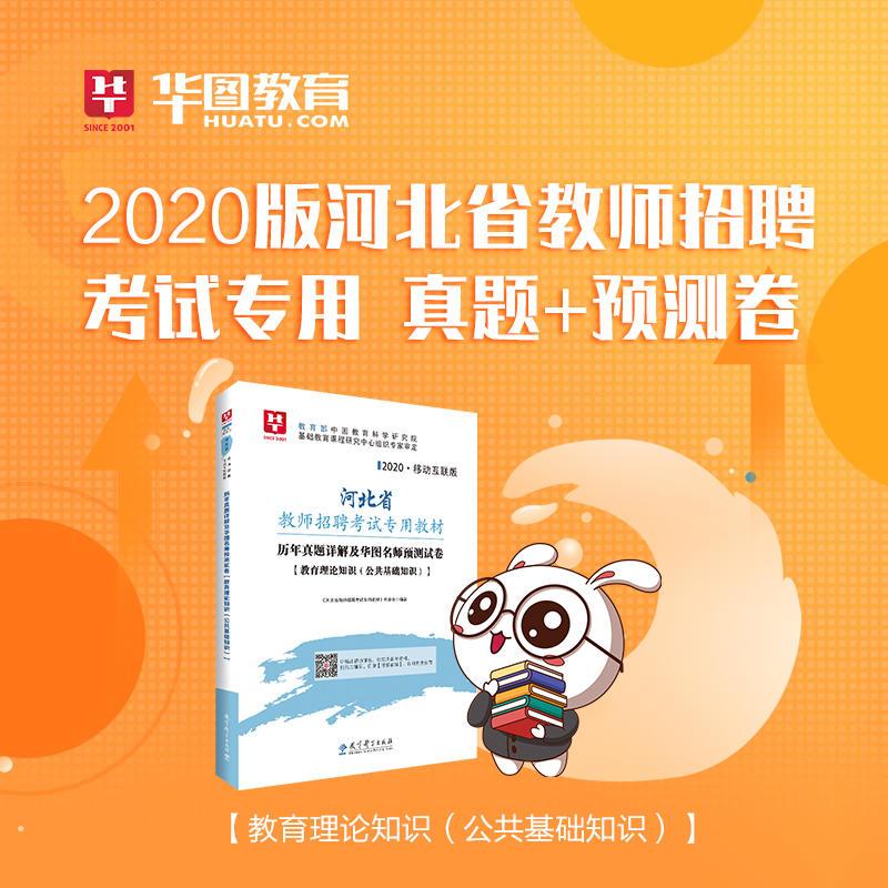 2020版河北教师招聘考试专用--真题+预测卷(本题库内容为教综)