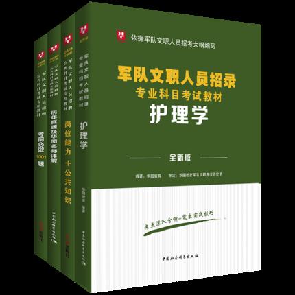 2020军队文职(军队文职教材+真题+1001题+护理)4本